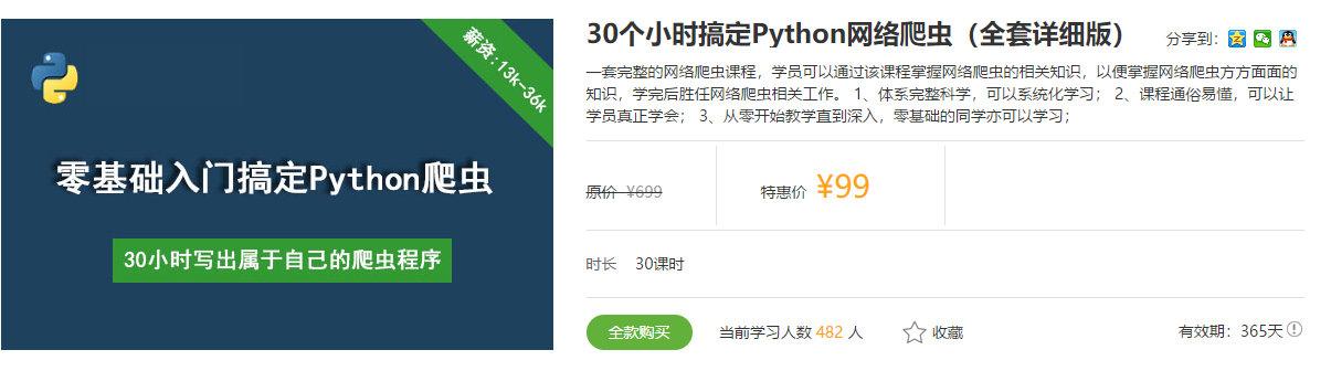 30个小时搞定Python网络爬虫_Python网络爬虫视频教程_配课程配套资料