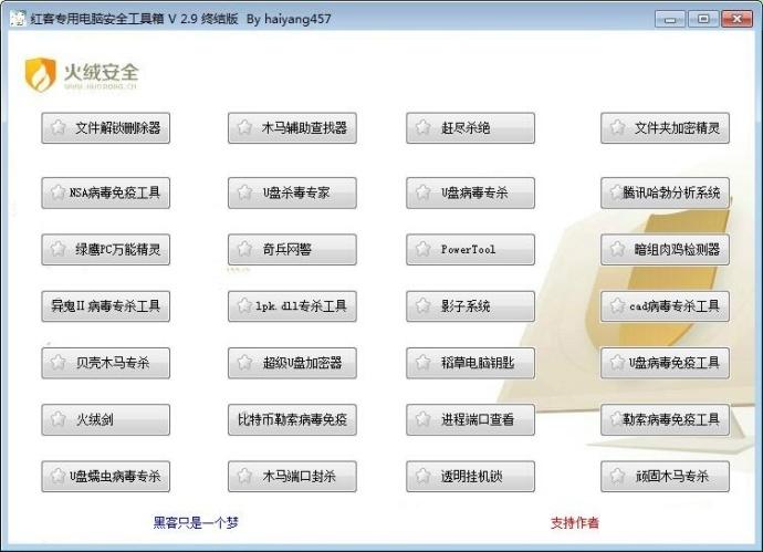 红客专用电脑安全工具箱终结版