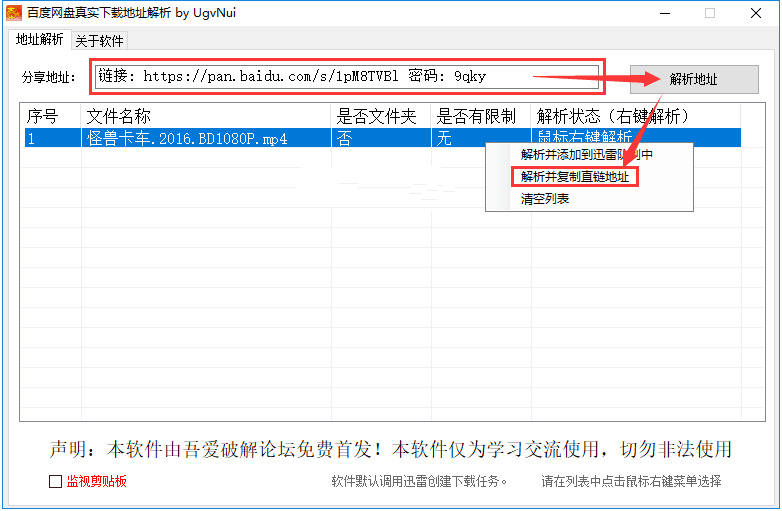 推荐一个 不担心封号 的 百度网盘真实链接解析工具 by UgvNui