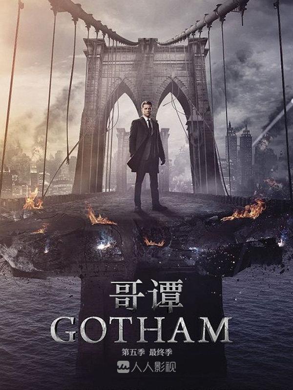 《哥谭》第5季,网盘下载、在线播放
