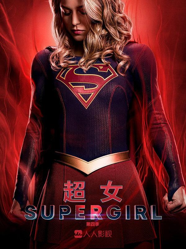 《超女》第4季,网盘下载、在线播放