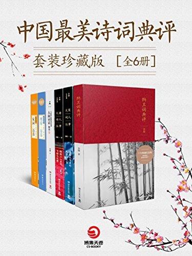 中国最美诗词典评套装珍藏版epub+mobi+azw3(套装全6册)苏缨等(作者)