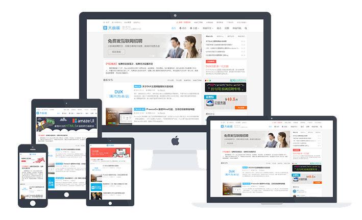 WordPress主题:大前端dux5.0、dux5.2版本下载