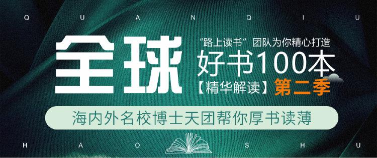 精读全球好书100本【第一季】【第二季】合集