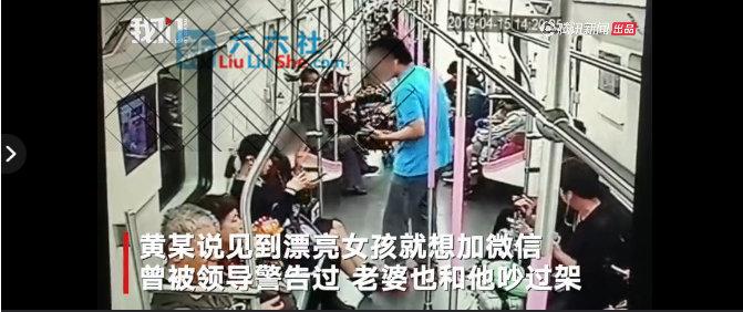 地铁上索要微信被拒反打女孩一拳,男子被拘10日