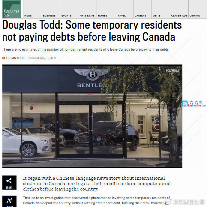 留学生离境前恶意欠债 引发加拿大关注 liuliushe.net六六社 第1张