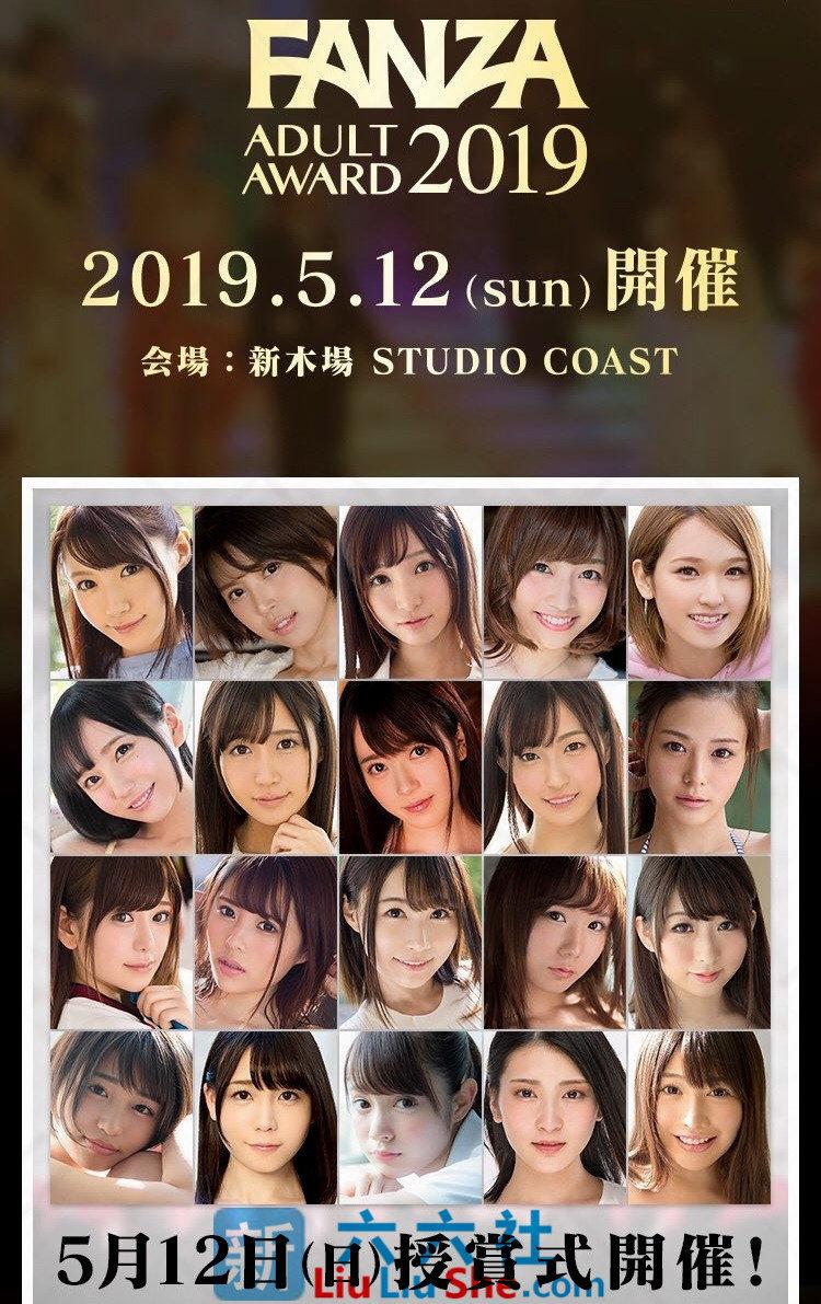宅男界奥斯卡「2019FANZA(DMM)大赏」已经进入倒计时! liuliushe.net六六社 第1张