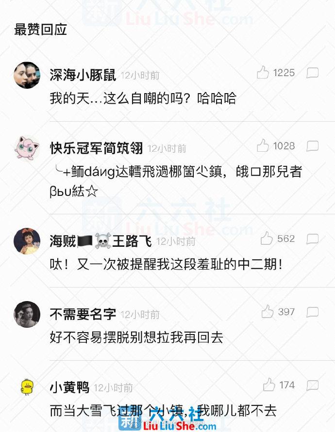 日刊:腾讯QQ在邀请你领取你的杀马特葬爱家族主题