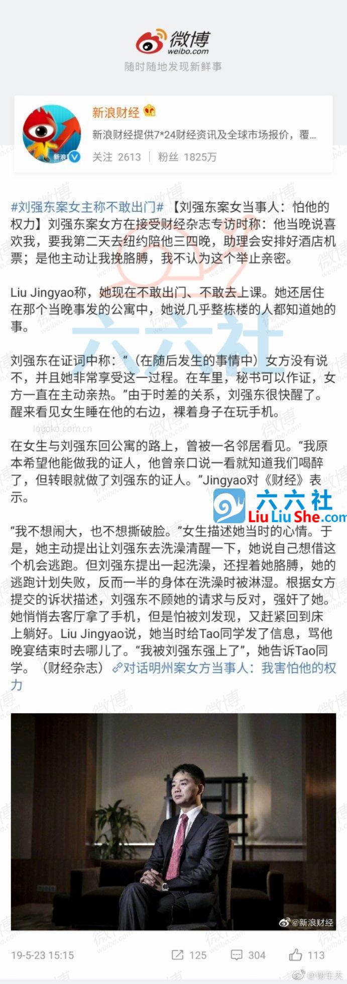 刘东强案女主角Liu Jingyao(刘静尧)浮出水面,再次发声 liuliushe.net六六社 第3张
