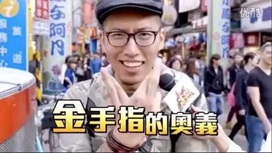 加藤鹰「金手指」的秘密是什么? liuliushe.net六六社 第11张