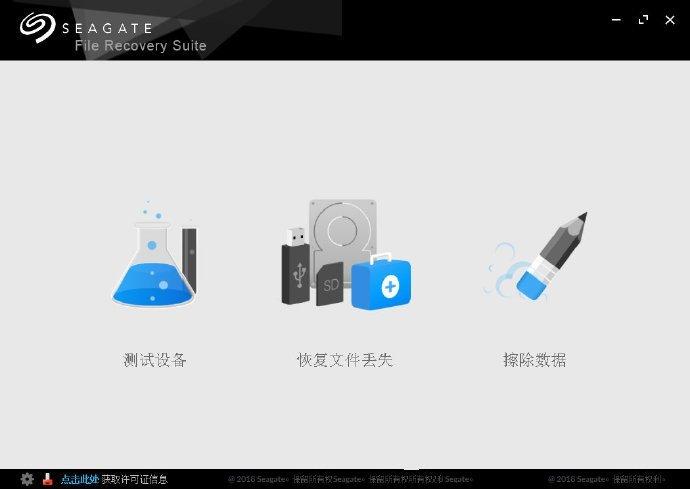 希捷Seagate Recovery Suite数据恢复软件破解版