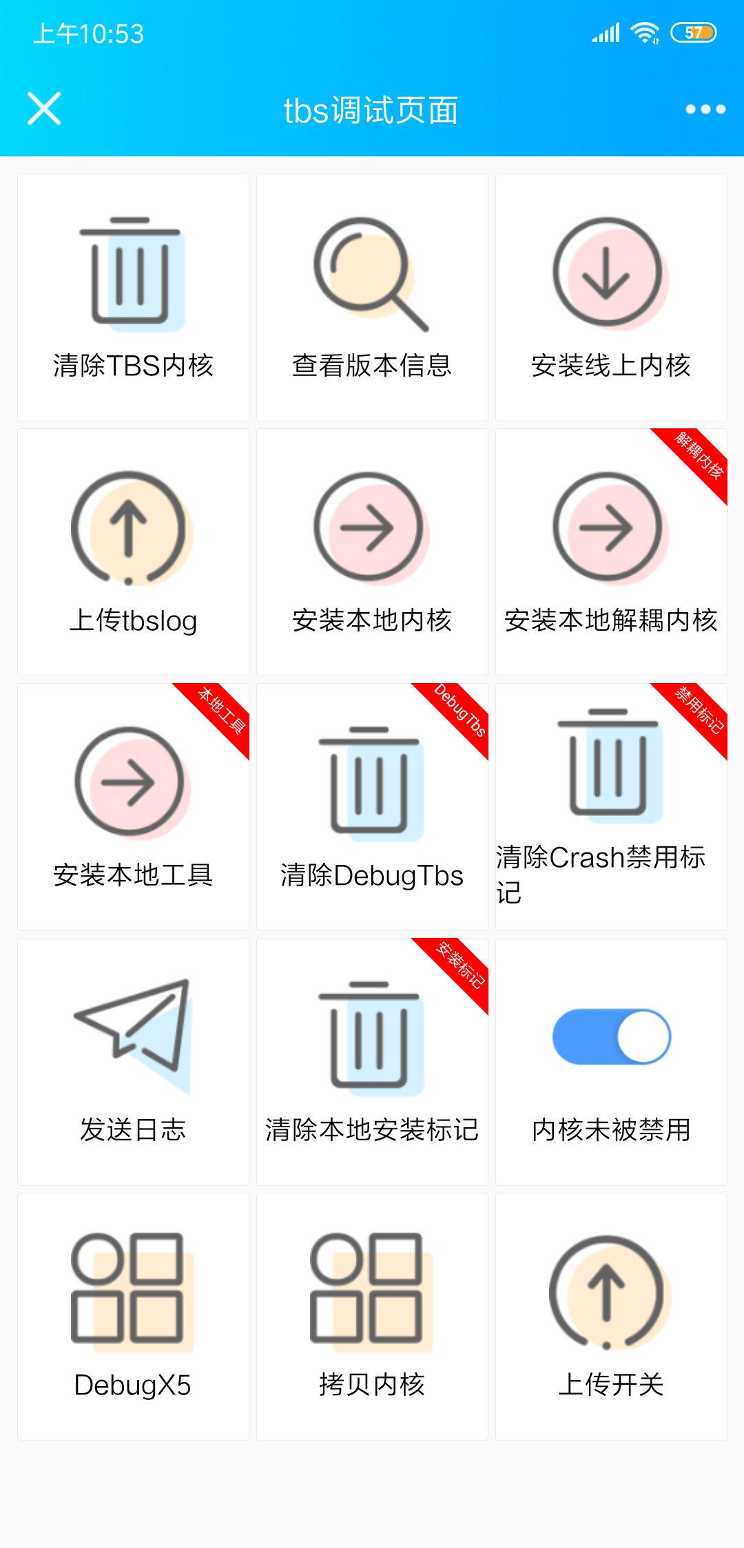 提升手机QQ/TIM/微信网站打开速度-立青