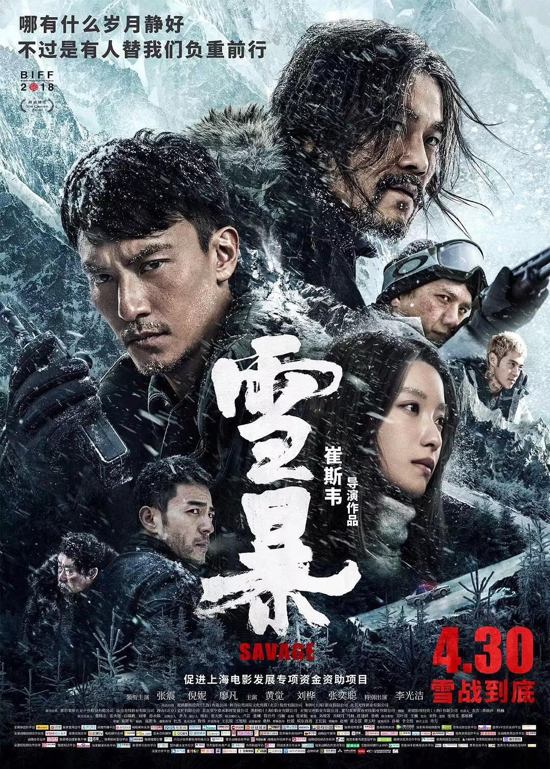 雪暴 (2018)