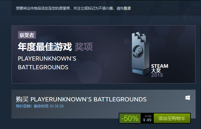 Steam游戏《绝地求生》PUBG限时半价优惠
