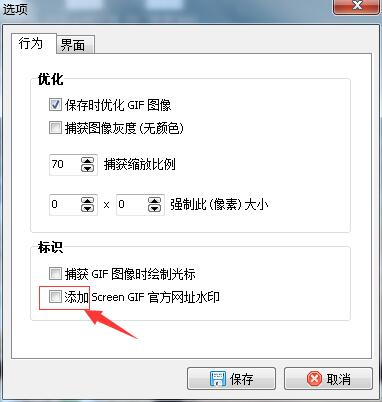 强大的GIF动态图屏幕录像机单文件2019汉化版  文章推荐  图3
