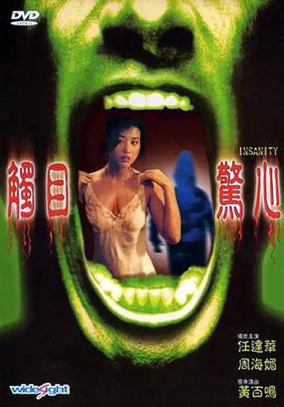 GIF出处:香港电影《触目惊心》 (1993)