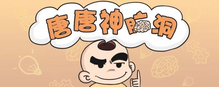 【Big笑工坊唐唐频道】漫画剧情+gif图片的创新组合演绎神脑洞系列漫画 趣事儿 第1张