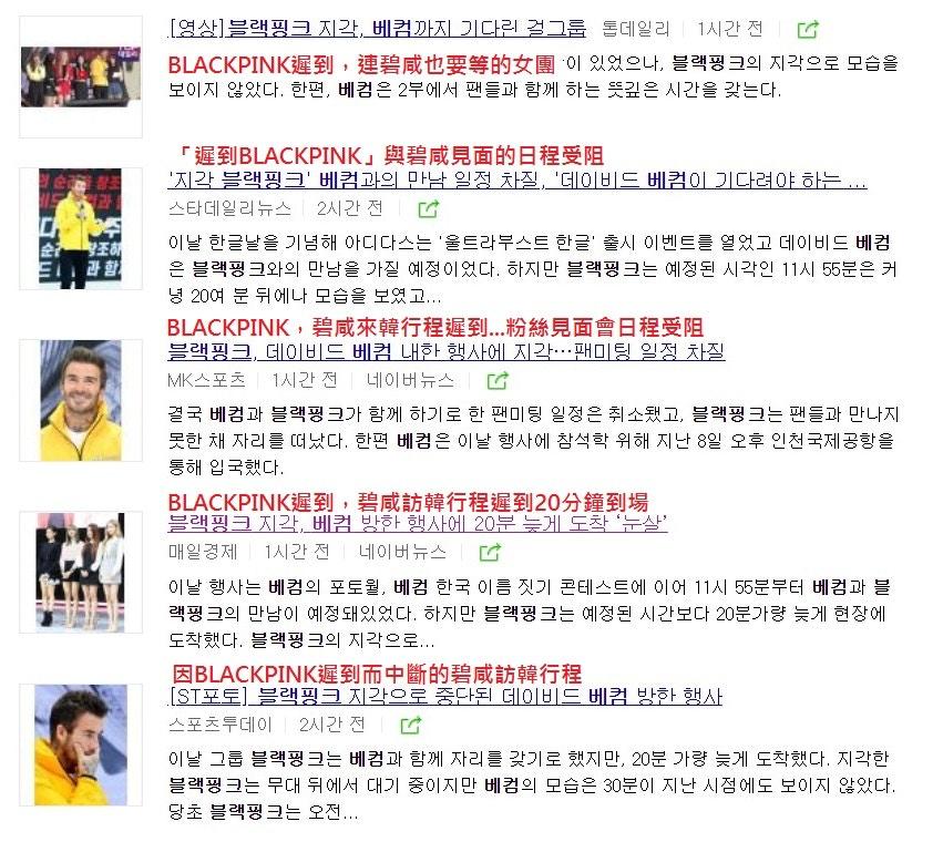 贝克汉姆苦等20分钟! BLACKPINK迟到被韩国网友骂翻,主办方今天回应了插图3