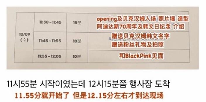 贝克汉姆苦等20分钟! BLACKPINK迟到被韩国网友骂翻,主办方今天回应了插图4