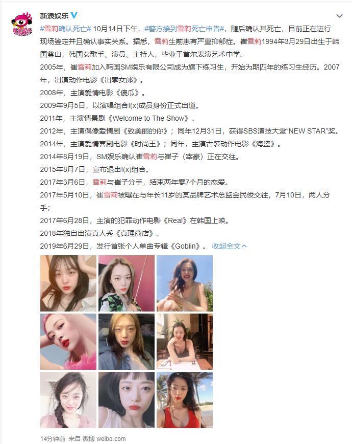 震惊!经纪人发现雪莉在家中死亡,韩国警方已确认SM尚未回应插图5