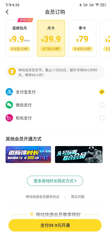 中国移动推出云游戏平台《咪咕快游》,手机在线畅玩3A大作《仁王》《看门狗2》