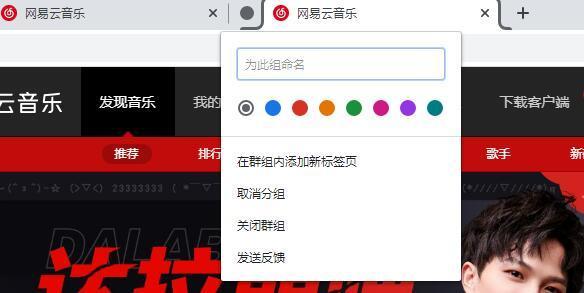 【技巧】如何在Chrome 浏览器中对分页进行分组?插图(5)
