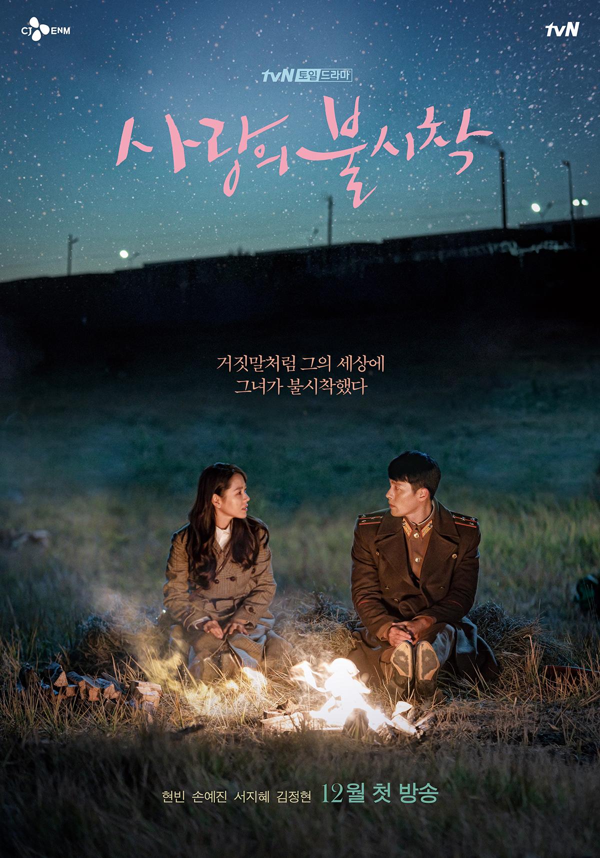 2020年韩国Naver搜索量最高的韩剧和综艺TOP5,你都看过吗?插图3