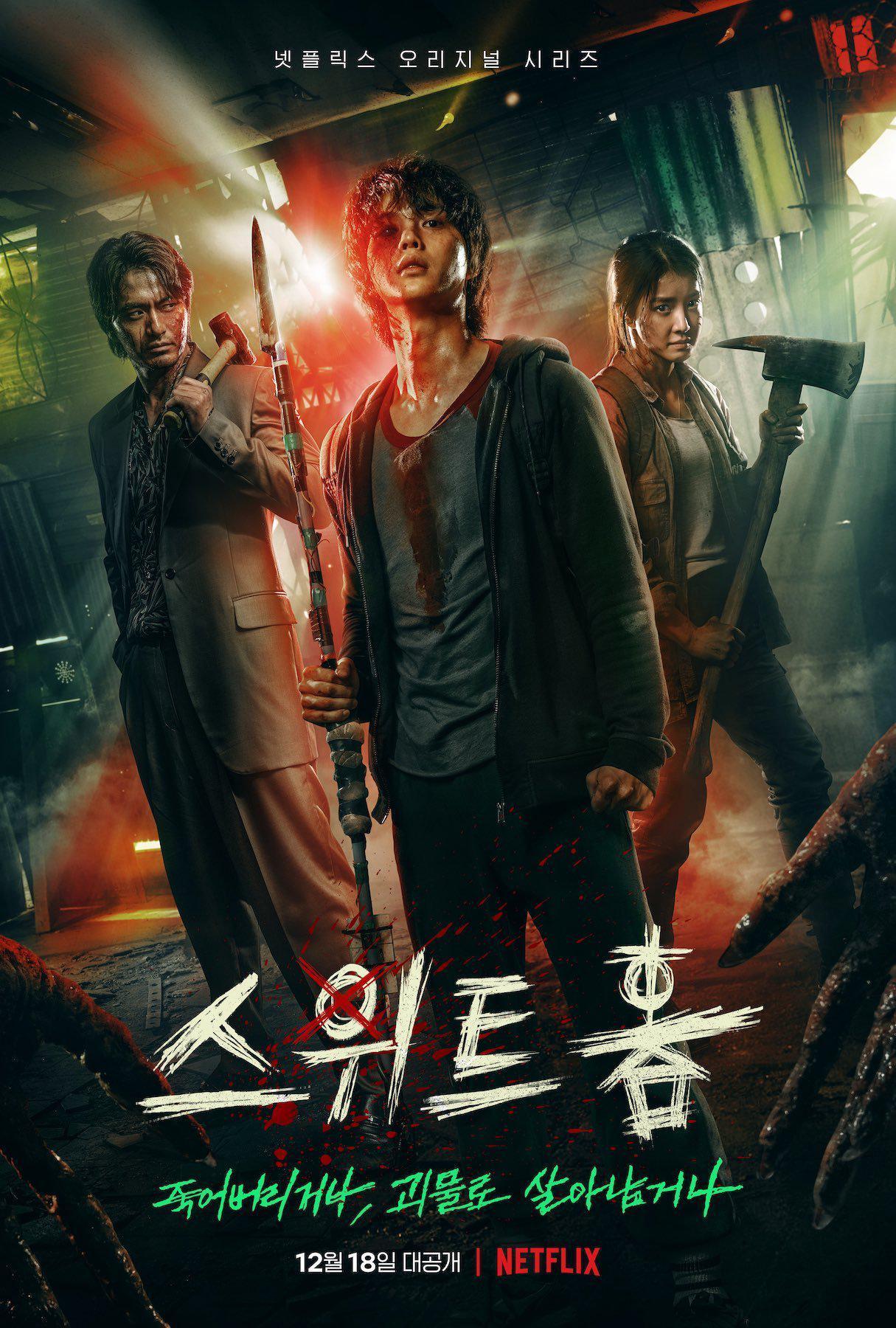 漫改韩剧《甜蜜家园》明天上线Netflix,这些亮点值得大家期待!插图1