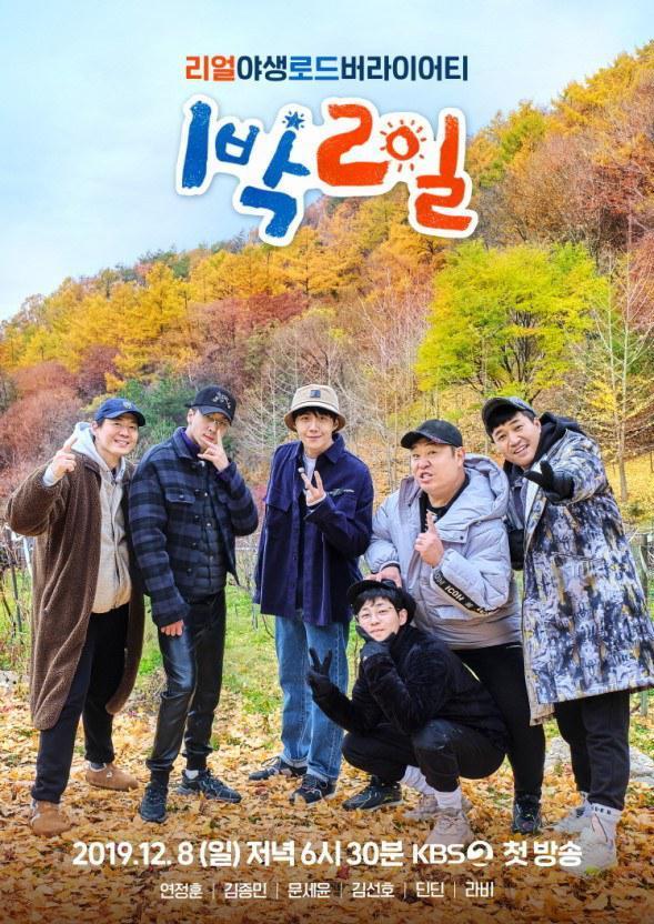 2020年KBS演艺大赏,《两天一夜4》拿下5大奖,金宣虎勇夺综艺新人奖插图9