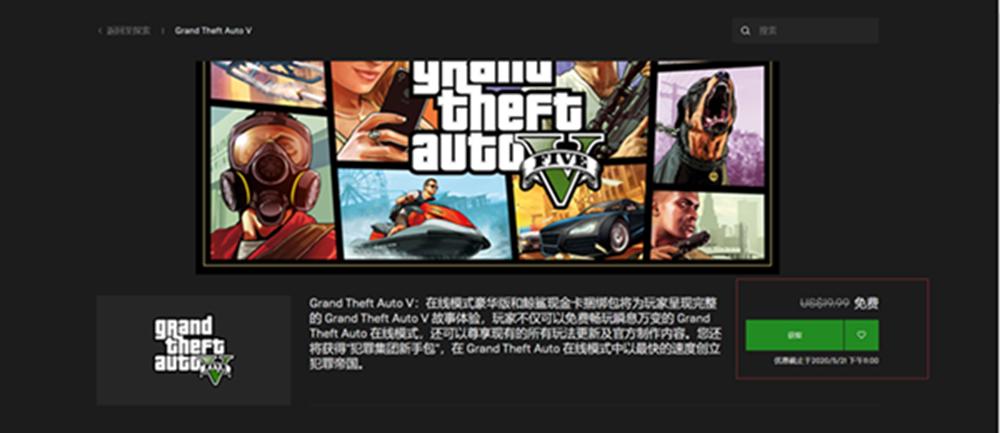 免费《GTA5》官方领取地址,附详细的领取流程