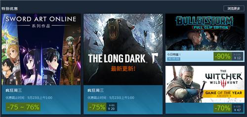 Steam商城特价活动,《刀剑神域》系列游戏2.5折优惠