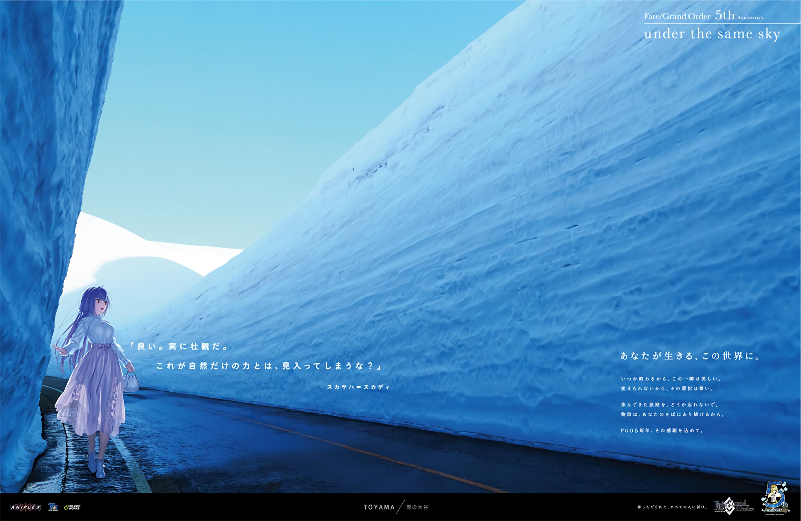 "FGO五周年纪念活动开启""under the same sky""纪念插画发布"