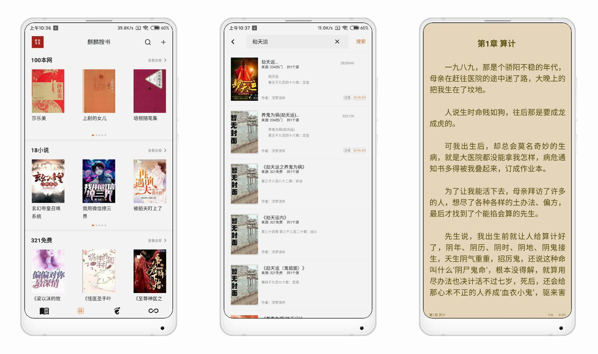 麒麟搜书,支持离线缓存的免费小说阅读软件