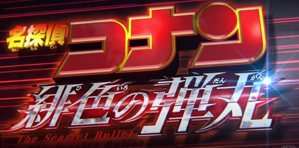 《名侦探柯南:绯色的弹丸》剧场版延期至明年4月播出
