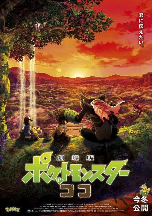 剧场版《精灵宝可梦可可》将延期至冬季上映