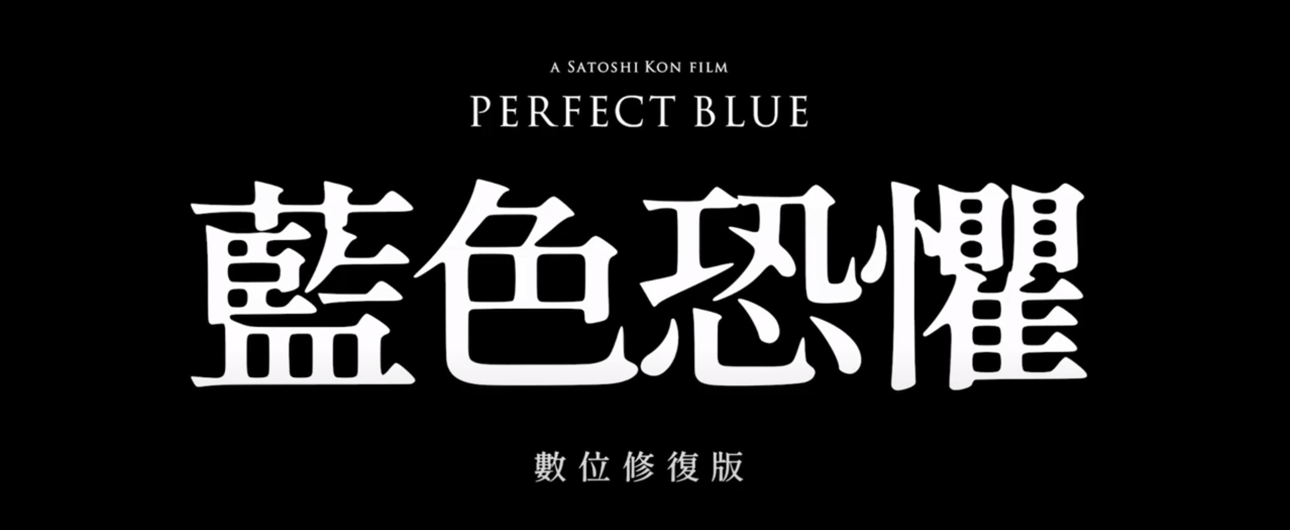 惊悚动画电影《未麻的部屋/蓝色的恐惧Perfect Blue》数位修复版发布预告片,将于下月上映