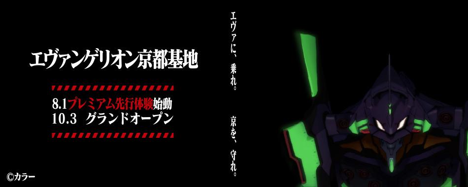 东映太秦映画村与《福音战士新剧场版》展开合作推出「福音战士京都基地」企划