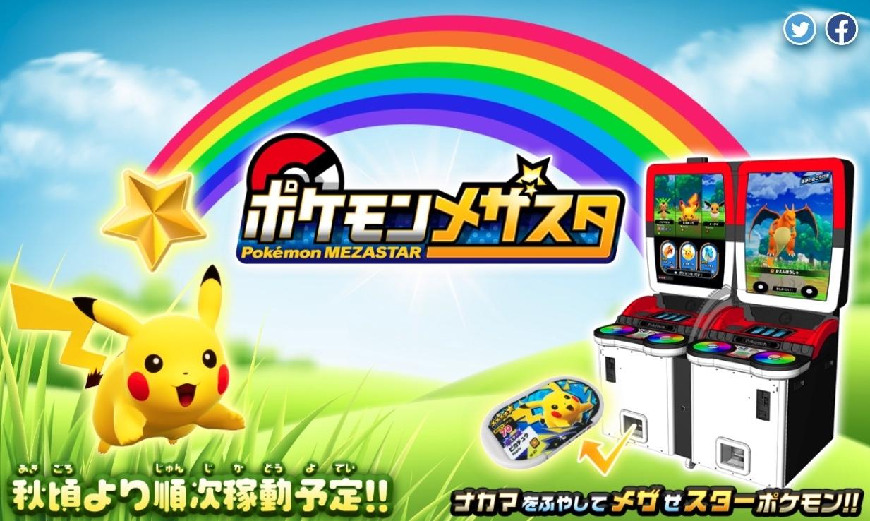 大型机台《Pokémon Gaole》将在日本结束营运后续机种《Pokémon Mezastar》曝光