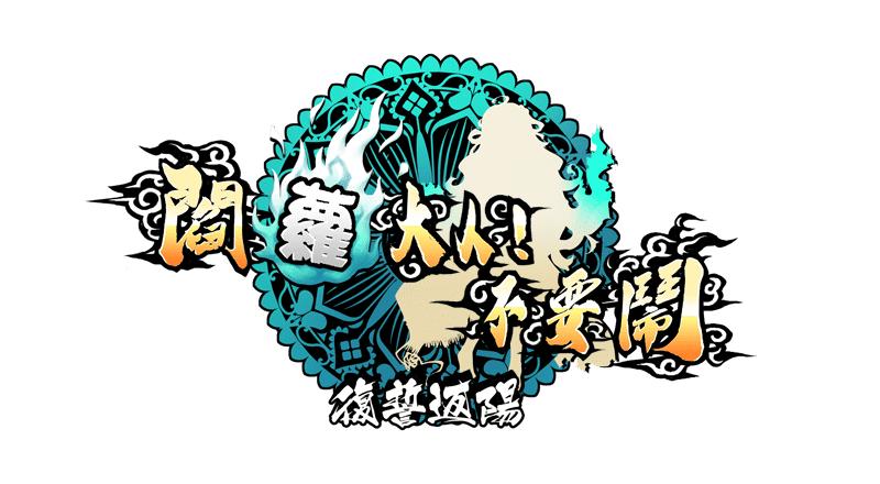 《阎罗大人!不要闹》大型DLC改版已正式登陆Steam!