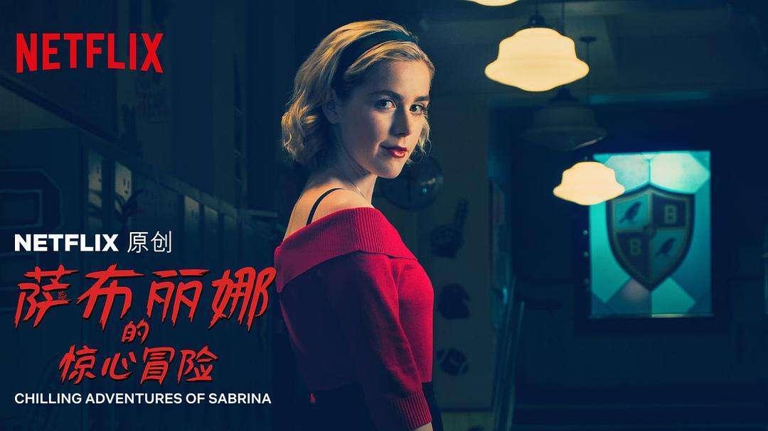 《萨布丽娜的惊心冒险》将于第四季结束