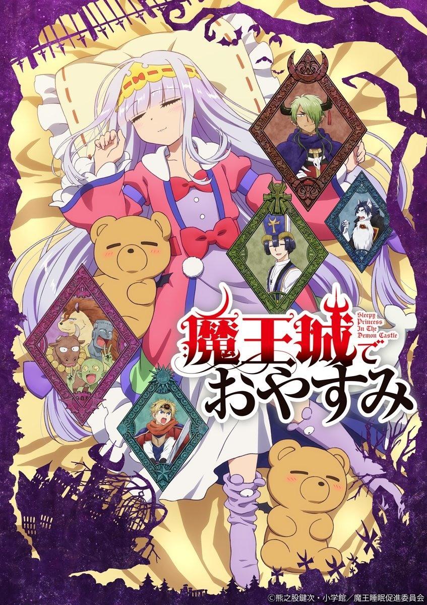官方发布《在魔王城说晚安》动画版宣传海报及PV,将于今年10月上映