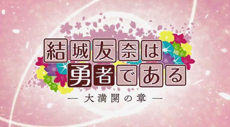 《结城友奈是勇者》第3季『大满开之章』动画化决定,发布首弹PV