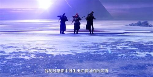 """《命运2:凌光之刻》全新职业""""冰影""""预告片发布,相关信息流出"""