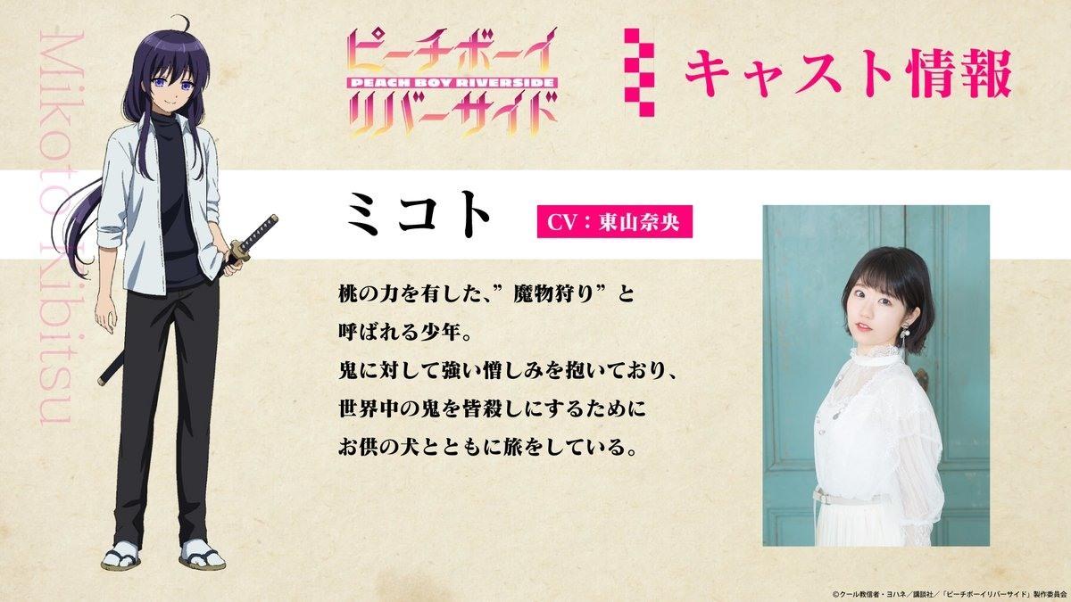 《桃子男孩渡海而来》动画化决定发布,将于明年7月开播