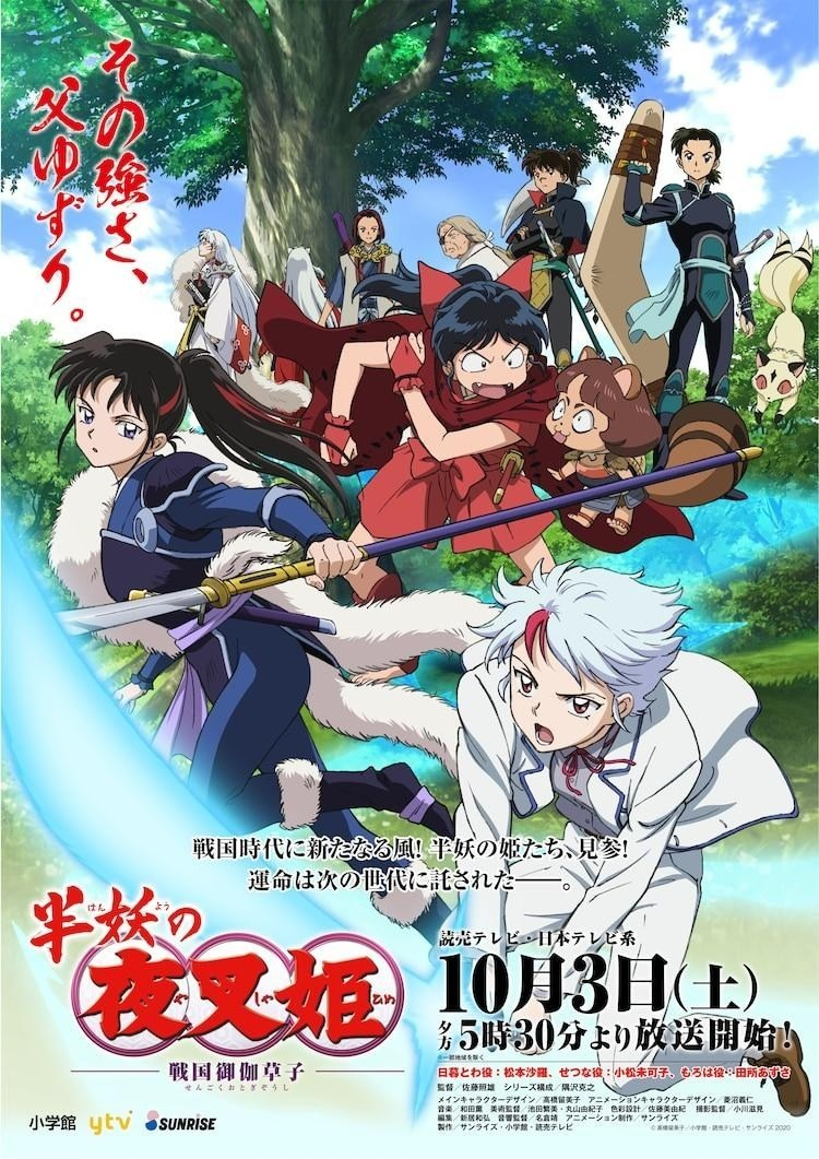 《半妖的夜叉姬》发布首弹PV及宣传海报,将于10月开播