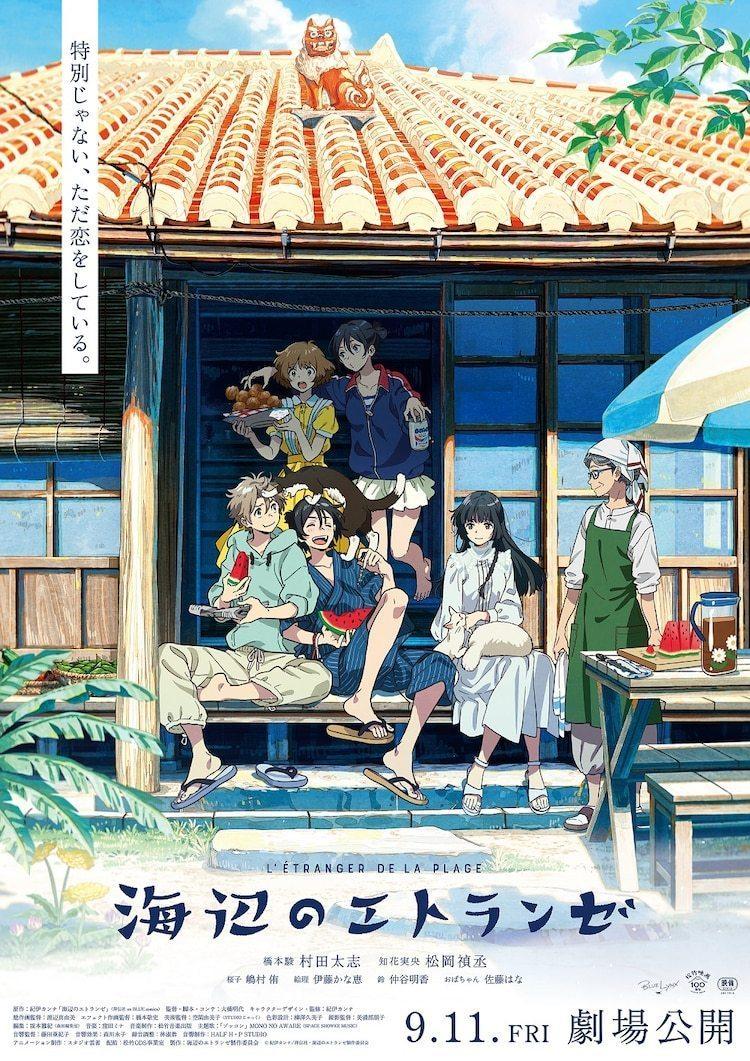 《海边的异邦人》发布PV及宣传海报,将于9月正式上映