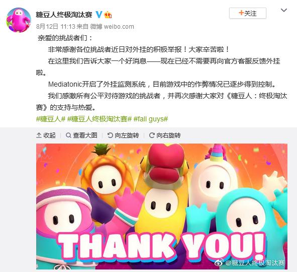 《糖豆人终极淘汰赛》开启外挂检测机制,玩家人数突破200万