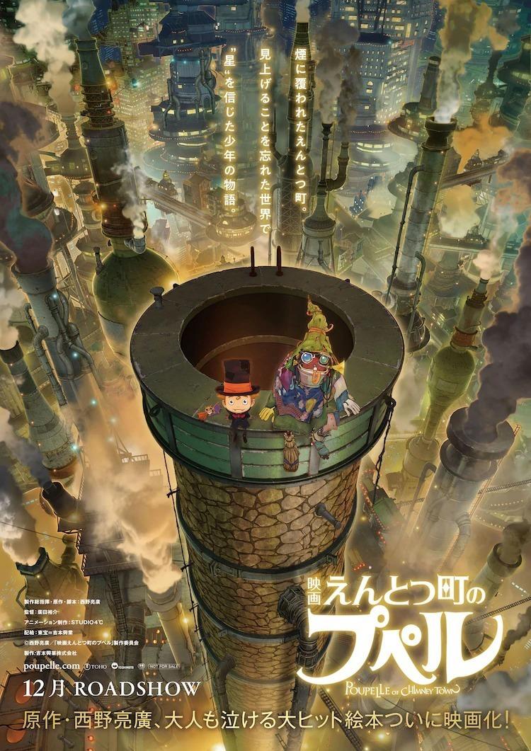 《烟囱小镇的普佩》动画电影版发布宣传海报及首弹PV