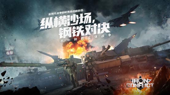 国产即时战略游戏《烈火战马》于今日开启封测