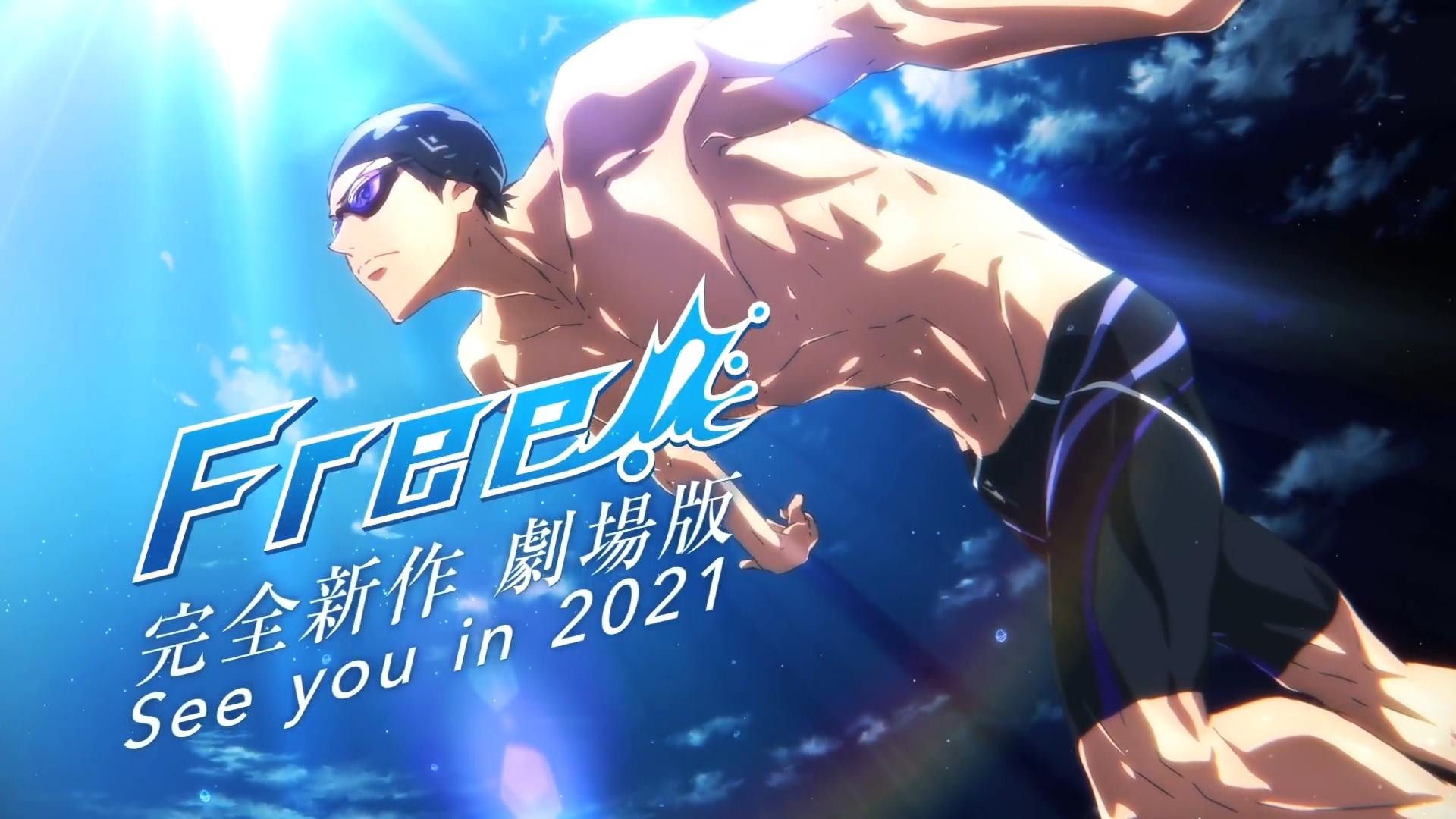 《FREE! 男子游泳部》剧场版将于2021年上映,官方预告片发布